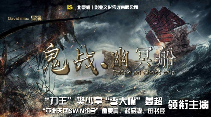 樊少皇、姜超、王德顺合力《鬼战 幽冥船》!上线预热!