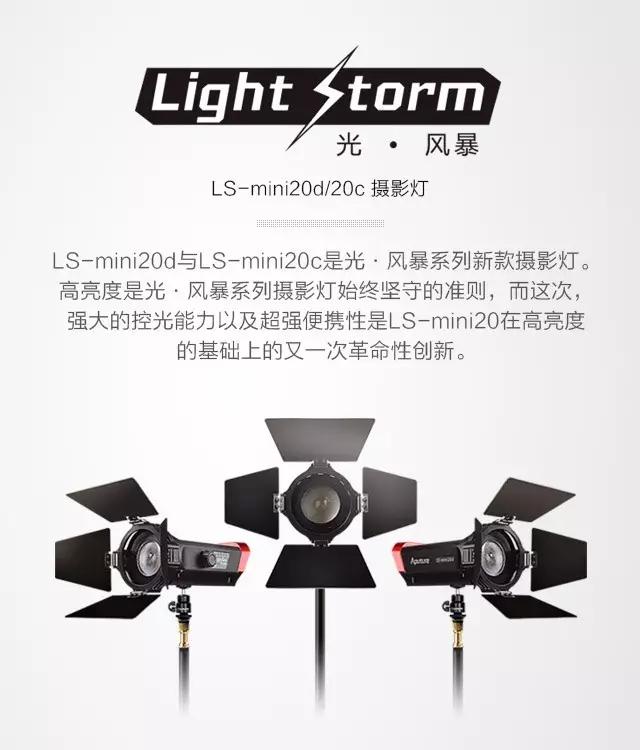 终于等到你!LS-mini20影视灯!