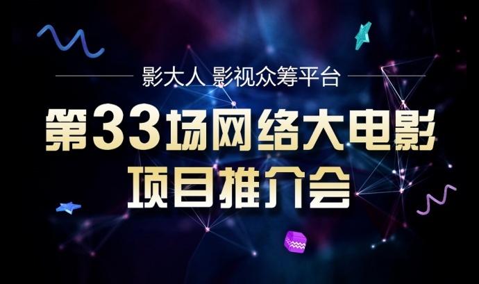 第33期网络大电影项目推介会-路演项目揭晓!