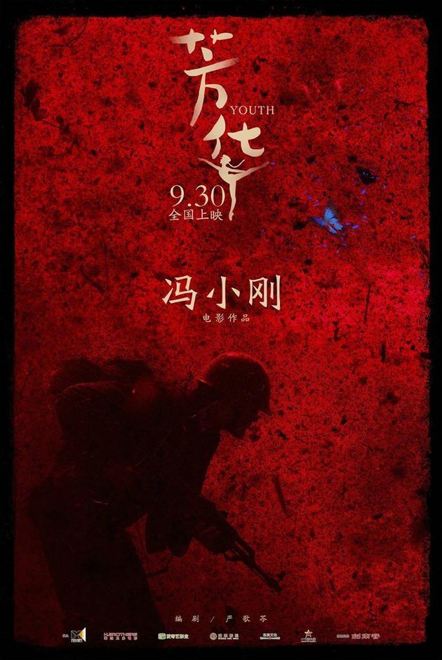 电影《芳华》发布全新预告&海报