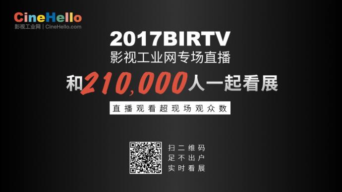 【BIRTV 2017】一款全球最新的工作化流程自动化产品