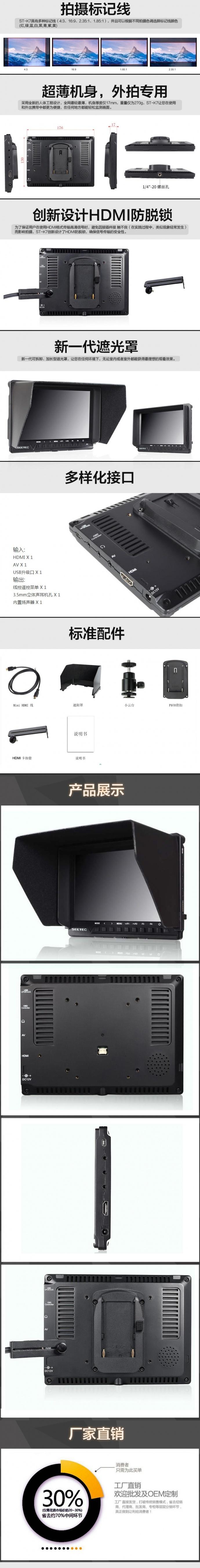 视瑞特7寸1920*1200兼容4K信号单反、微单摄影摄像监视器 5D2单反稳定器摄像小摇臂监视屏 ST-K7