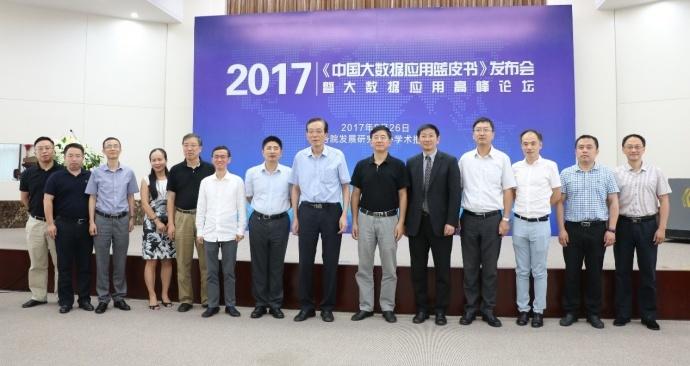小土科技作为影视行业唯一代表企业入选《中国大数据应用蓝皮书》