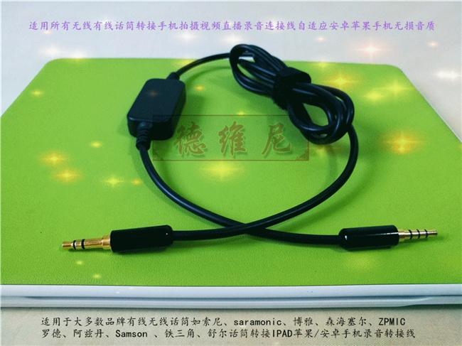 博雅华为罗德枫笛森海无线话筒转接手机安卓索尼苹果USBv无线图片