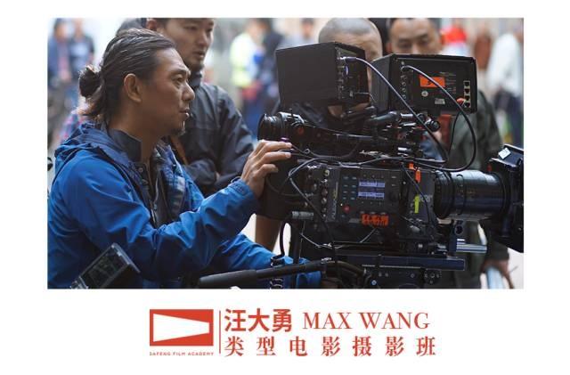 汪大勇max.wang类型电影摄影课