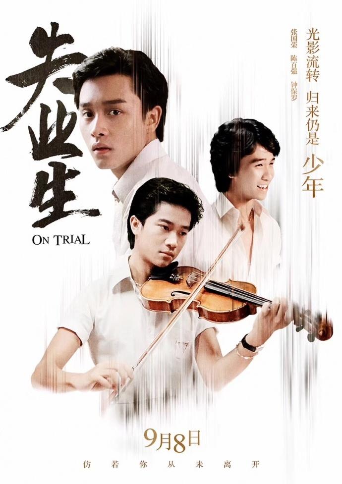 9月8日本周五上映《失业生》,组团一起看哥哥!!!