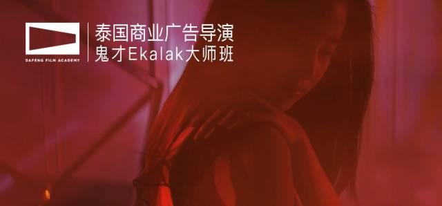 """泰国""""女神推手""""鬼才广告导演Ekalak大师班10月上海"""