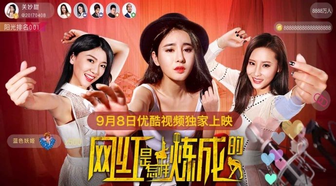 电影《网红是怎样炼成的》9月8日优酷独播上映!
