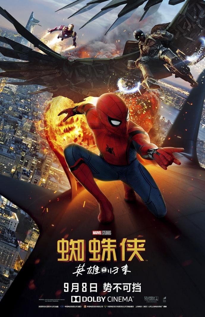 《蜘蛛侠:英雄归来》公布杜比影院版海报