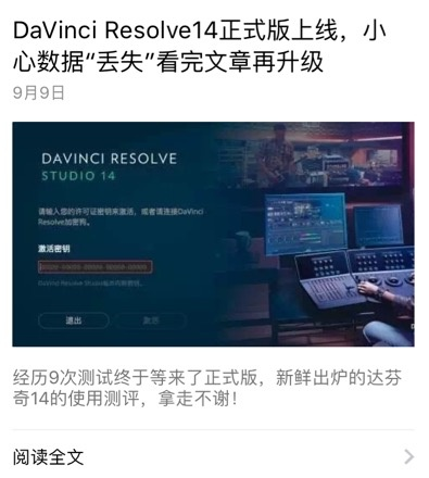 DaVinci Resolve14使用答疑!