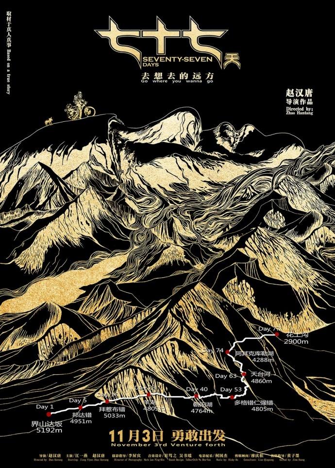 《七十七天》多伦多首映曝先导概念海报 国内定档11.03