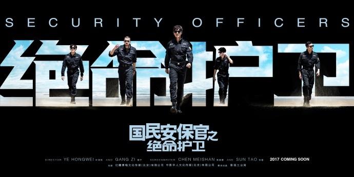 《国民安保官之绝命护卫》首发海报 热血男团为正义而战