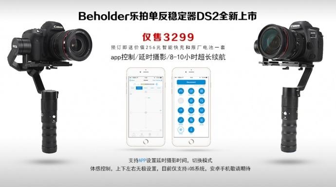 Beholder乐拍三轴稳定器,新款黑科技来袭