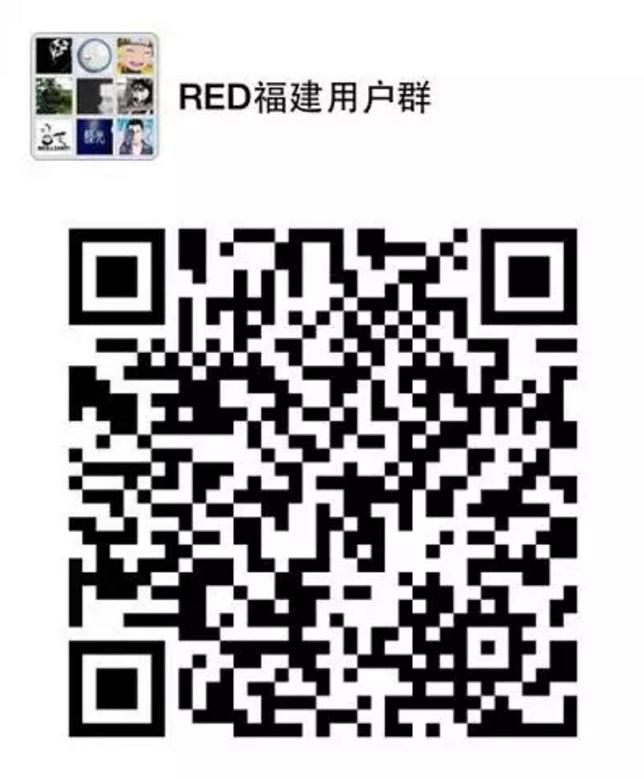从今以后,RED在福建也-----红了!