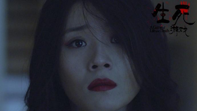 悬疑烧脑电影《生死游戏》9月22爱奇艺独播上线