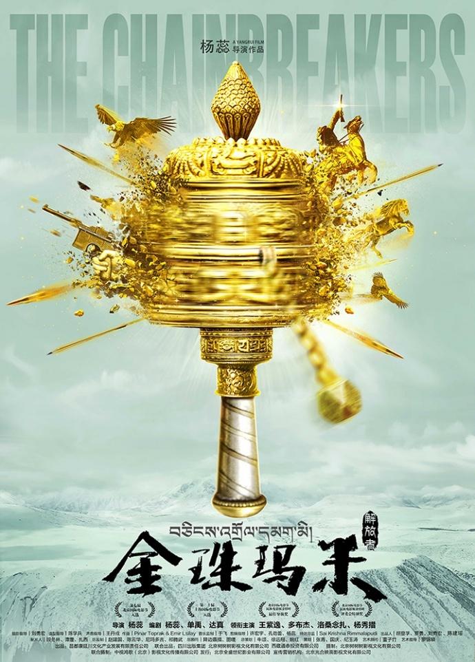 《金珠玛米》发预告定档12.8 ,大银幕首曝西藏解放秘史