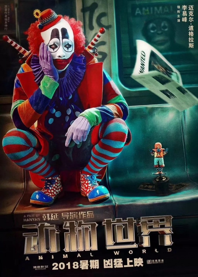 韩延导演最新电影《动物世界》发布先导预告:李易峰化身小丑闯生死