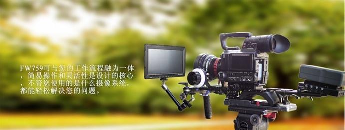 单反小监系列:富威德FW759 7寸1280*800带HDMI输入 高清摄影摄像监视器 5d2、3单反摄像机监视器
