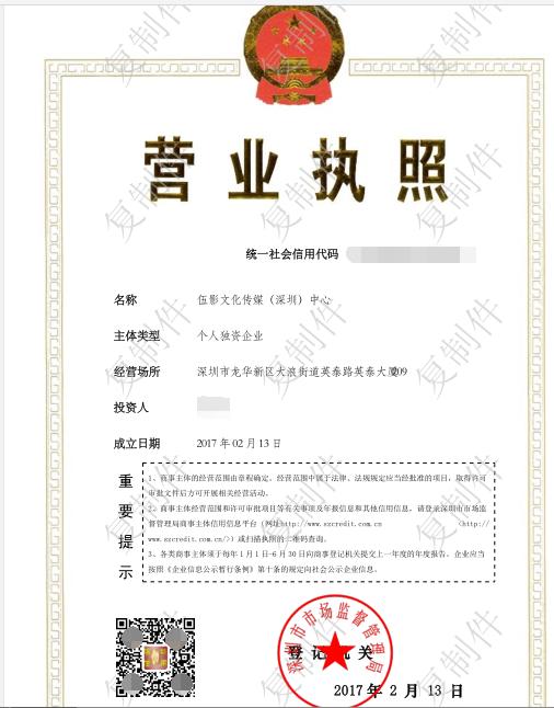 伍影文化影视传媒(深圳)中心公司简介