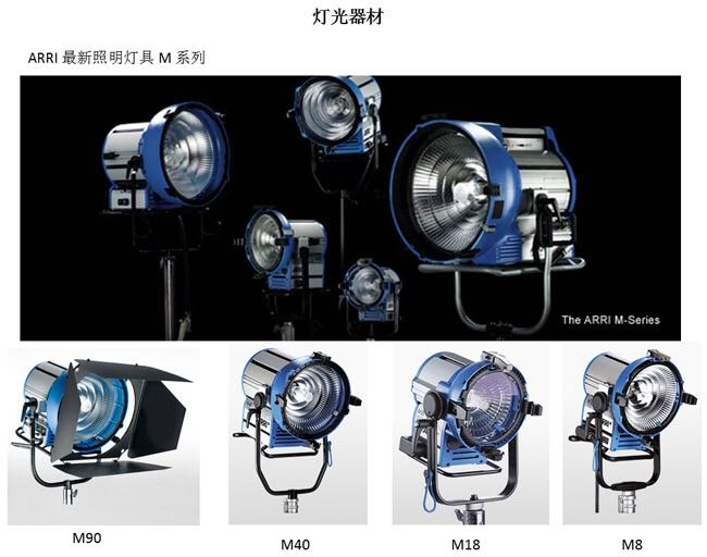 武汉影视器材出租 大美影视器材 18672788853陈征