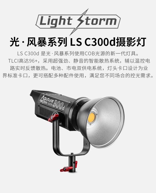 重磅消息 | 今天,你的LS C300d终于上市了!