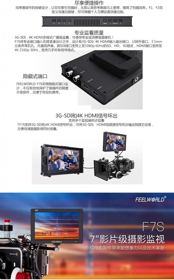富威德F7S 7寸高清1920*1200带HDMI/3G-SDI 输入输出 兼容4K信号 摄影导演监视器