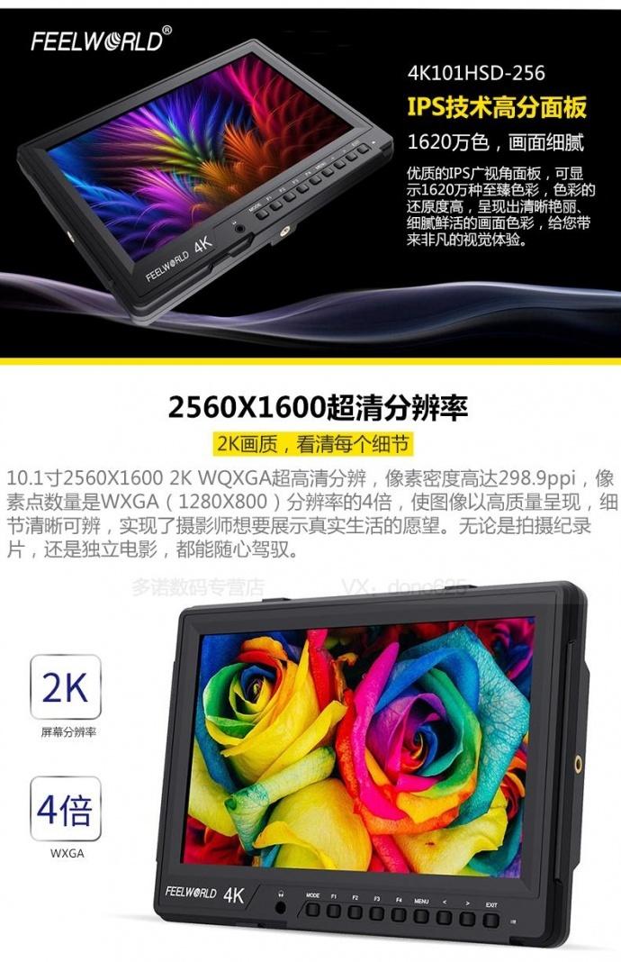 富威德4K101HSD-256 10.1寸分辨率2560×1600 IPS屏HDMI/3G-SDI输入输出摄影导演监视器 内置的多画面分割显示分屏功能