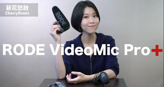 新高度——RODE VideoMic Pro+又一机头麦神作