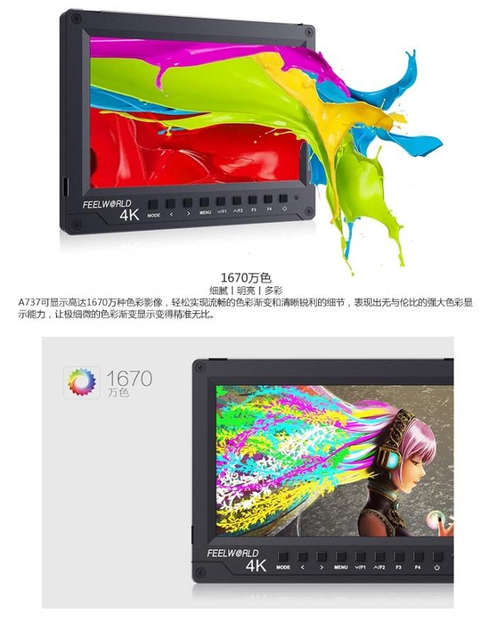 富威德A737 7寸摄影导演监视器4K HDMI输入 铝合金7寸高清显示器5D4 A7S2 GH5监视器