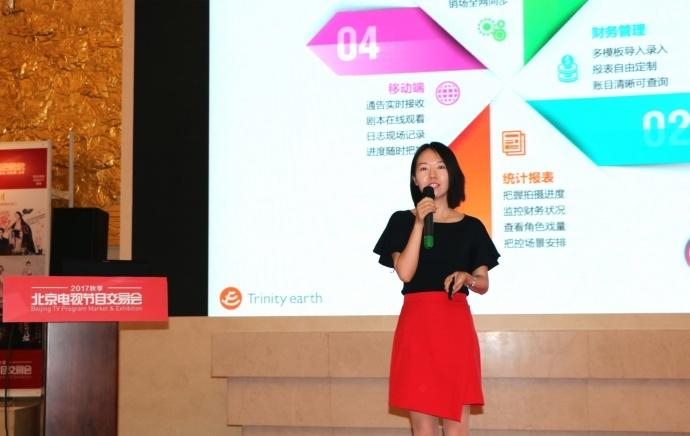 小土科技携影视大数据最新应用成果亮相北京秋推会