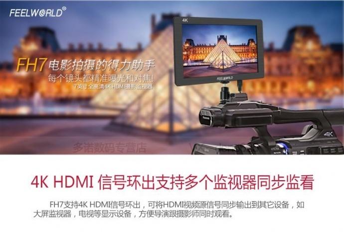 富威德FH7 7寸4K单反摄影摄像导演监视器 带HDMI输入输出 带直方图 伪色彩7寸显示屏