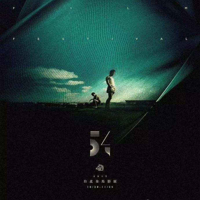 独立电影大狂欢,54届金马奖入围名单