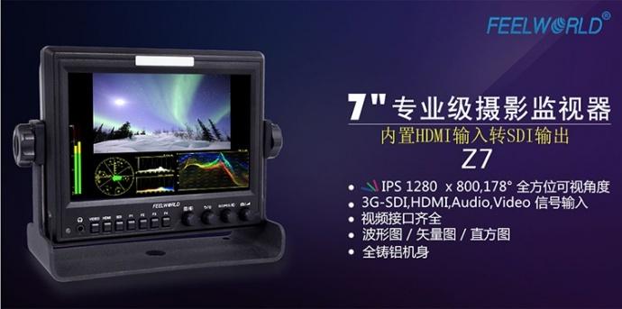 富威德feelworld 7寸铝壳设计IPS屏 带SDI/HDMI输入输出 带波形图、矢量图、直方图 有单转的功能HDMI输入SDI环出 Z7