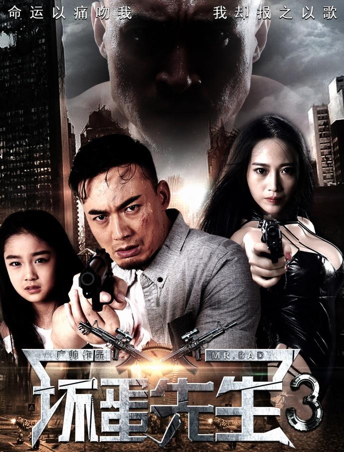 广帅领衔,电影《坏蛋先生3》强势来袭