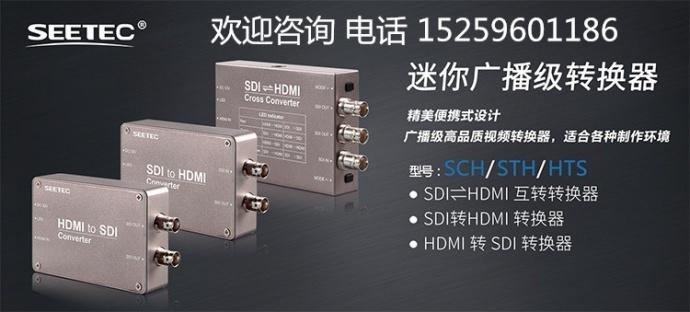 富威德、视瑞特高清转换器HDMI转SDI、SDI转HDMI、HDMI/SDI双向互转 铝合金外壳 双供电系统 SCH