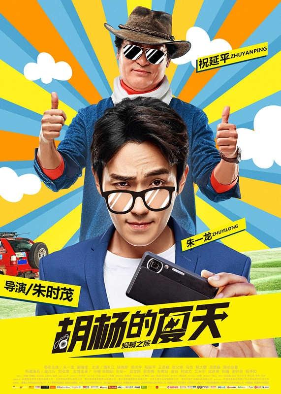 《胡杨的夏天》曝父子版海报,朱一龙祝延平演绎父子情深