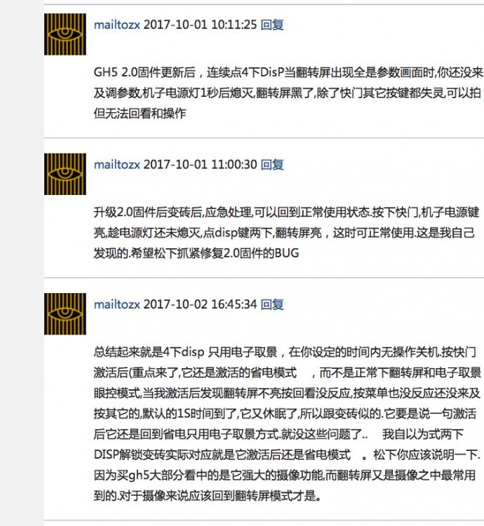 """更新之后再也不会""""假变砖""""!GH5 2.1固件版本来袭"""