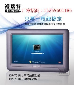富威德feelworld 视瑞特 SEETEC 7寸USB液晶显示器电脑外接显示器 炒股办公监视器 笔记本伴侣 只需要一条USB数据线 无需电源,VGA等其他接口。