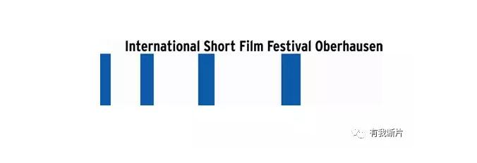 国际D类:第64届奥伯豪森国际短片电影节报名中!