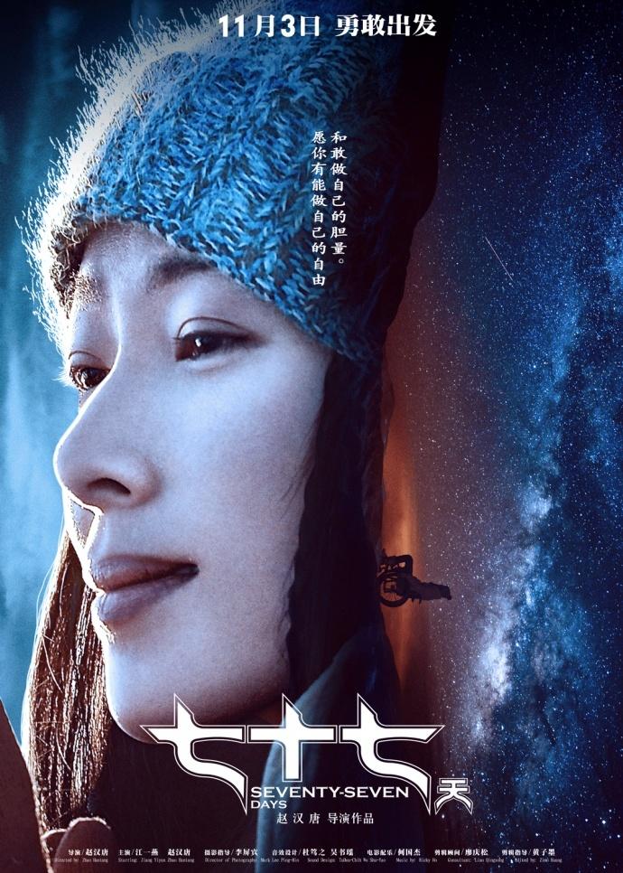 《七十七天》曝女主江一燕人物原型蓝天特辑 ,换个视角看世界