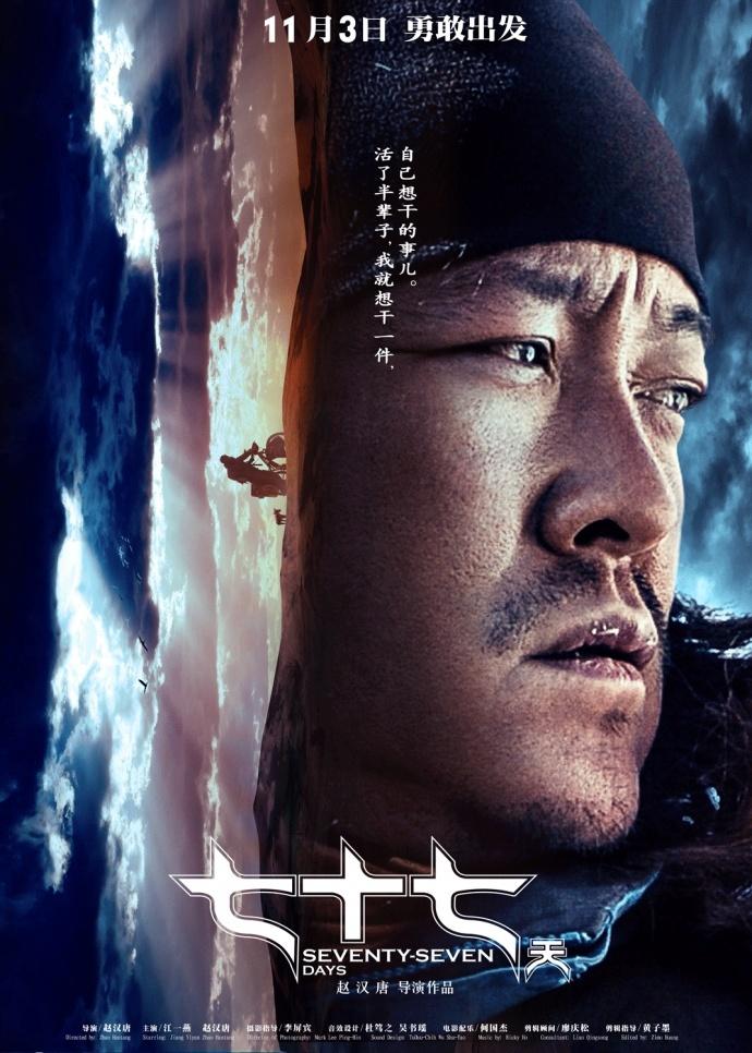 《七十七天》曝主演赵汉唐角色海报,突破自我挑战极限