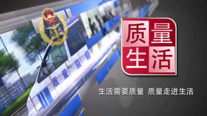 """用优质的设备拍摄""""有质量的生活""""——专访浙江省《质量生活》栏目团队"""