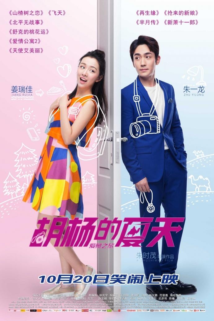 《胡杨的夏天》曝光求爱版海报,朱一龙姜瑞佳上演追爱西域行