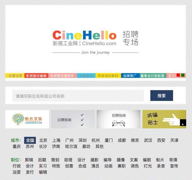 用互联网科技改变中国的注册送白菜无需申请工业,影视工业网9岁生日快乐!