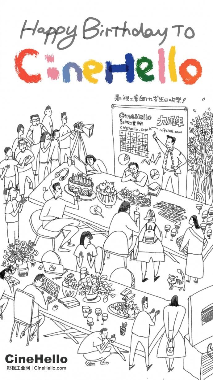 用互联网科技改变中国的电影工业,影视工业网9岁生日快乐!