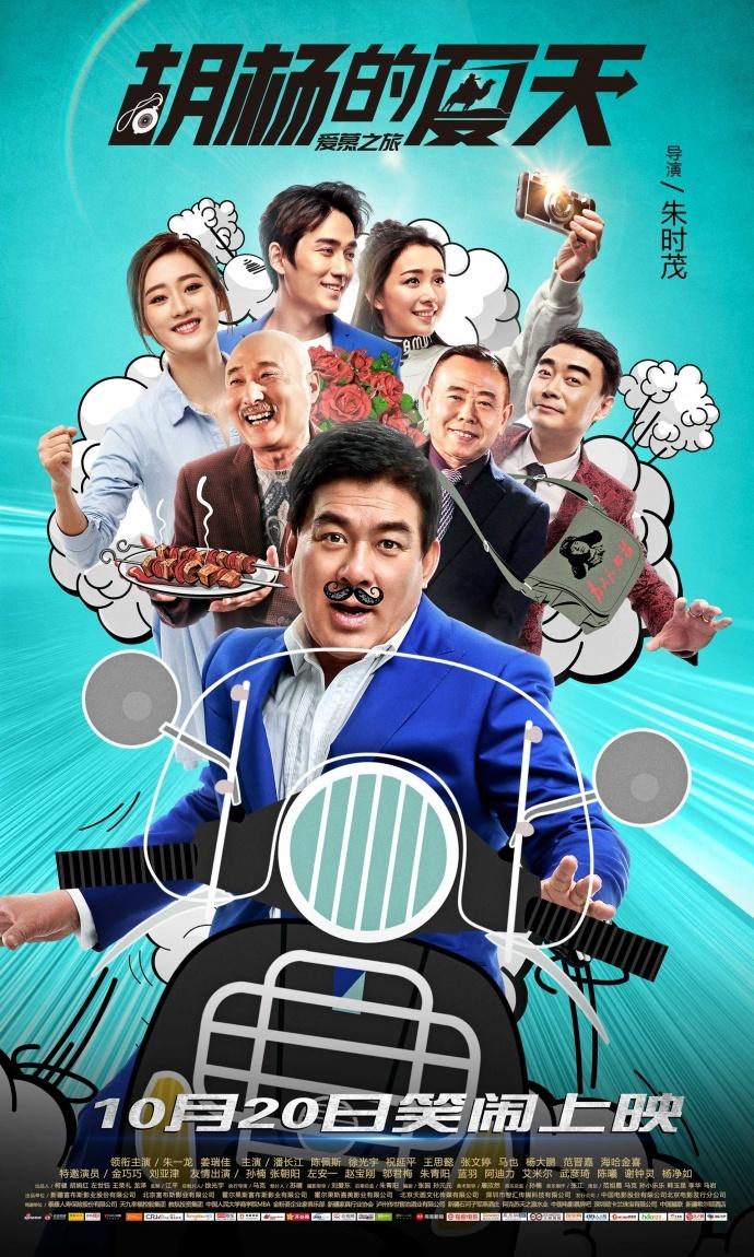 《胡杨的夏天》曝终极预告 陈佩斯、潘长江等老戏骨加持茂式喜剧