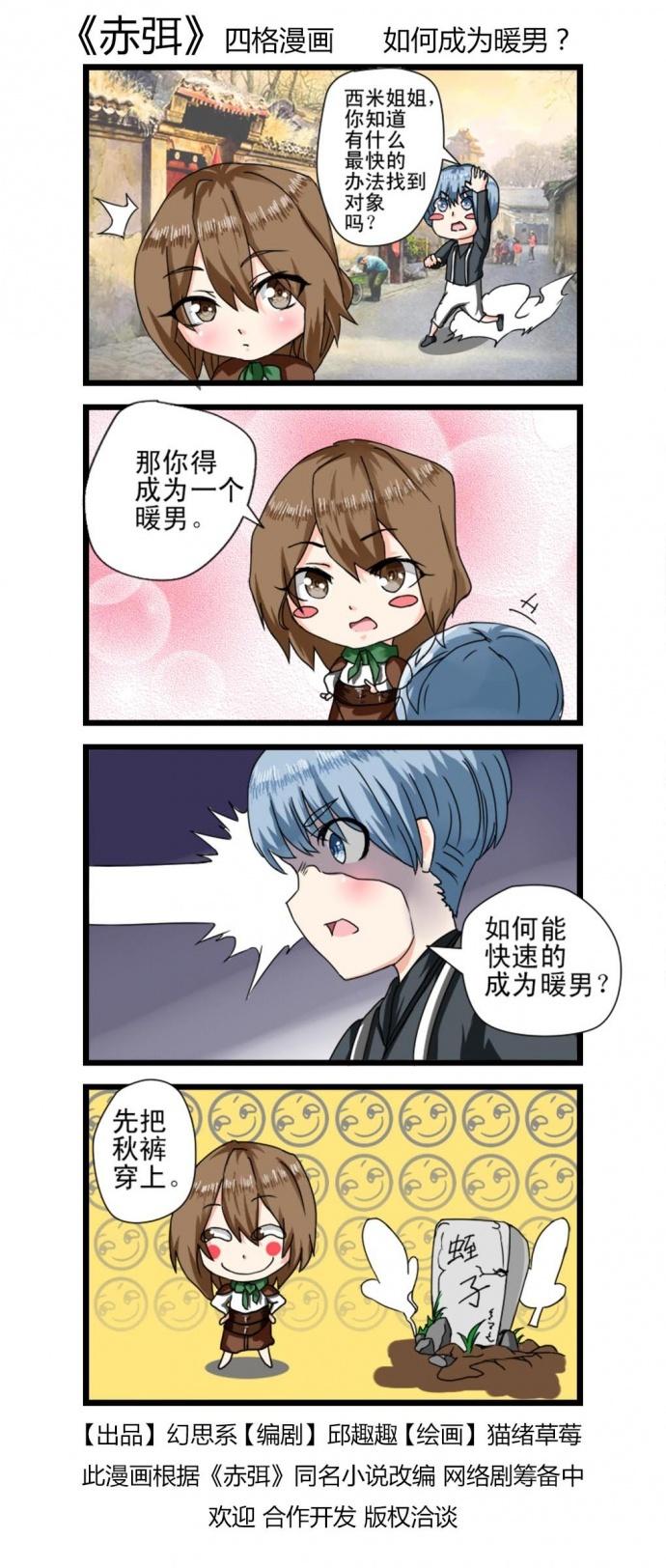 《赤弭》四格漫画:如何成为一个暖男?