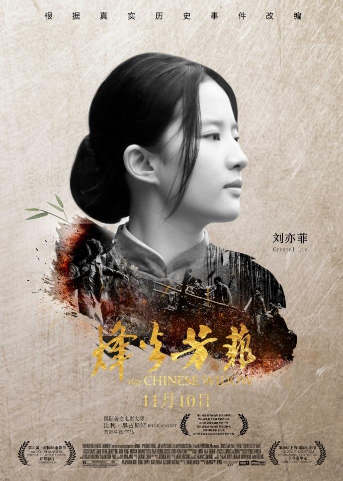 刘亦菲演绎最美寡妇,《烽火芳菲》情暖血色时光