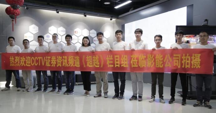 CCTV栏目组走进影能北京运营中心
