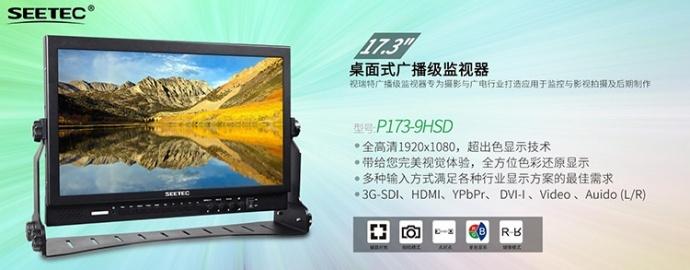 视瑞特17.3寸铝壳全高清1920×1080 3G-SDI/ HDMI广播级桌面式导演监视器 P173-9HSD 用于各级电视台的新闻制作、播出机房和电视转播车等领域